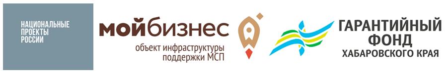 Гарантийный фонд Хабаровского края